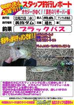 blog-20171228-hikoshima-bass.jpg