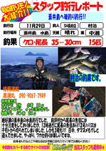 blog-choufu-20171129-murati.jpg