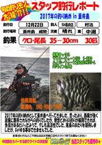 blog-choufu-20171222-muratii.jpg