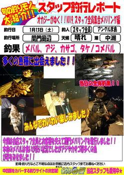 blog-20180113-hikoshima-mebaru.jpg
