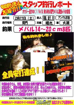 blog-20180217-hikoshima-mebaru.jpg