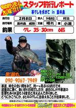 blog-choufu-20180208-murati.jpg