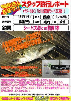 blog-20180303-hikoshima-seabass.jpg