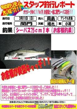 blog-20180311-hikoshima-seabass.jpg