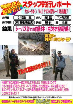 blog-20180325-hikoshima-seabass.jpg