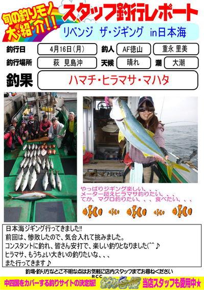 2018-0416-tokuyama-hira.jpg