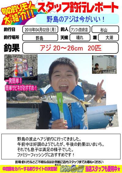 blog-20180402-houfu-aji.jpg
