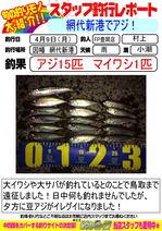 blog-20180409-toyooka-01.jpg