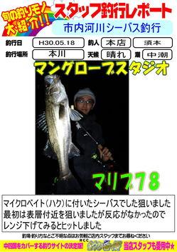 H30.05.18.jpg