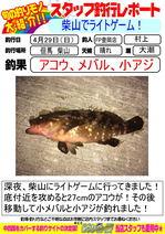 blog-20180429-toyooka-01.jpg