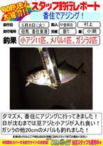 blog-20180510-toyooka-01.jpg