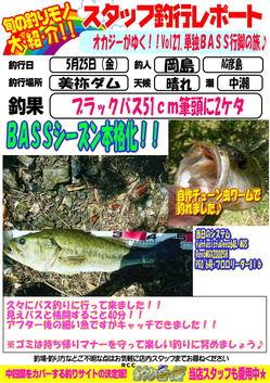 blog-20180525-hikoshima-bass.jpg