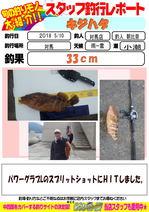 blog-20180605-asahina.jpg