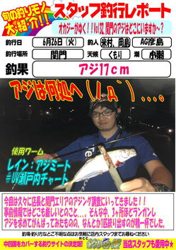blog-20180626-hikoshima-aji.jpg