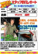 blog-choufu-20180613-murati.jpg