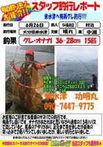blog-choufu-20180626-murati.jpgのサムネイル画像