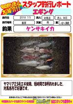 blog-20180706-motoishi.jpg