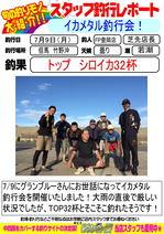 blog-20180709-toyooka-01.jpg