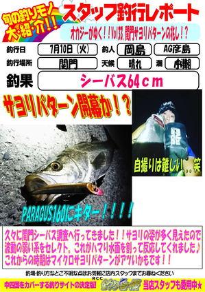 blog-20180710-hikoshima-seabass-.jpg