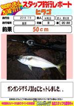 blog-20180710-tsushima-asahina.jpg