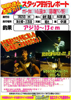 blog-20180725-hikoshima-aji.jpg