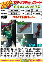 blog-choufu-20180725-watari.jpg