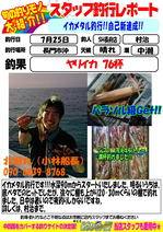 blog-choufu-20180726-murati.jpg