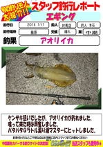 lblog-20180718-motoishi.jpg