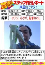 blog-20180806-toyooka-01.jpg