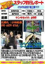 blog-choufu-20180809-murati.jpg
