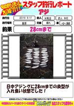 blog-20180918-motoishi.jpg