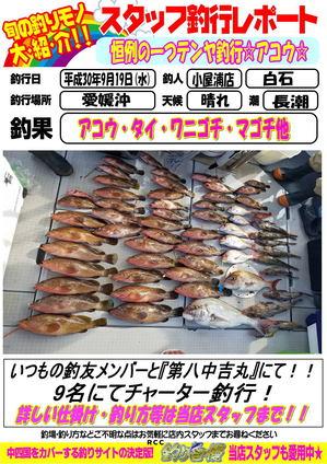 sutaltufu-20180921-koyaura.jpg
