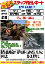 blog-choufu-20181127-murati.jpg
