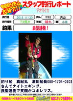blog-20181201-tushima-uchiyama.jpg