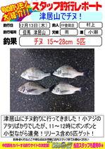 blog-20181213-toyooka-01.jpg