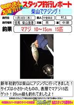 blog-20190103-toyooka-01.jpg