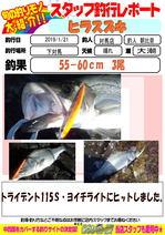 blog-20190121-tsushima-asahina.jpg