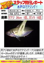 blog-20190123-toyooka-01.jpg