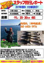 blog-choufu-20190118-murati.jpg