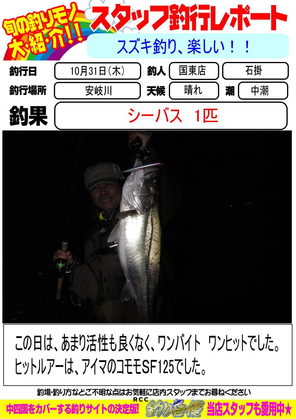 http://www.e-angle.co.jp/shop/blog/blog-20131031-kunisaki-suzuki.jpg