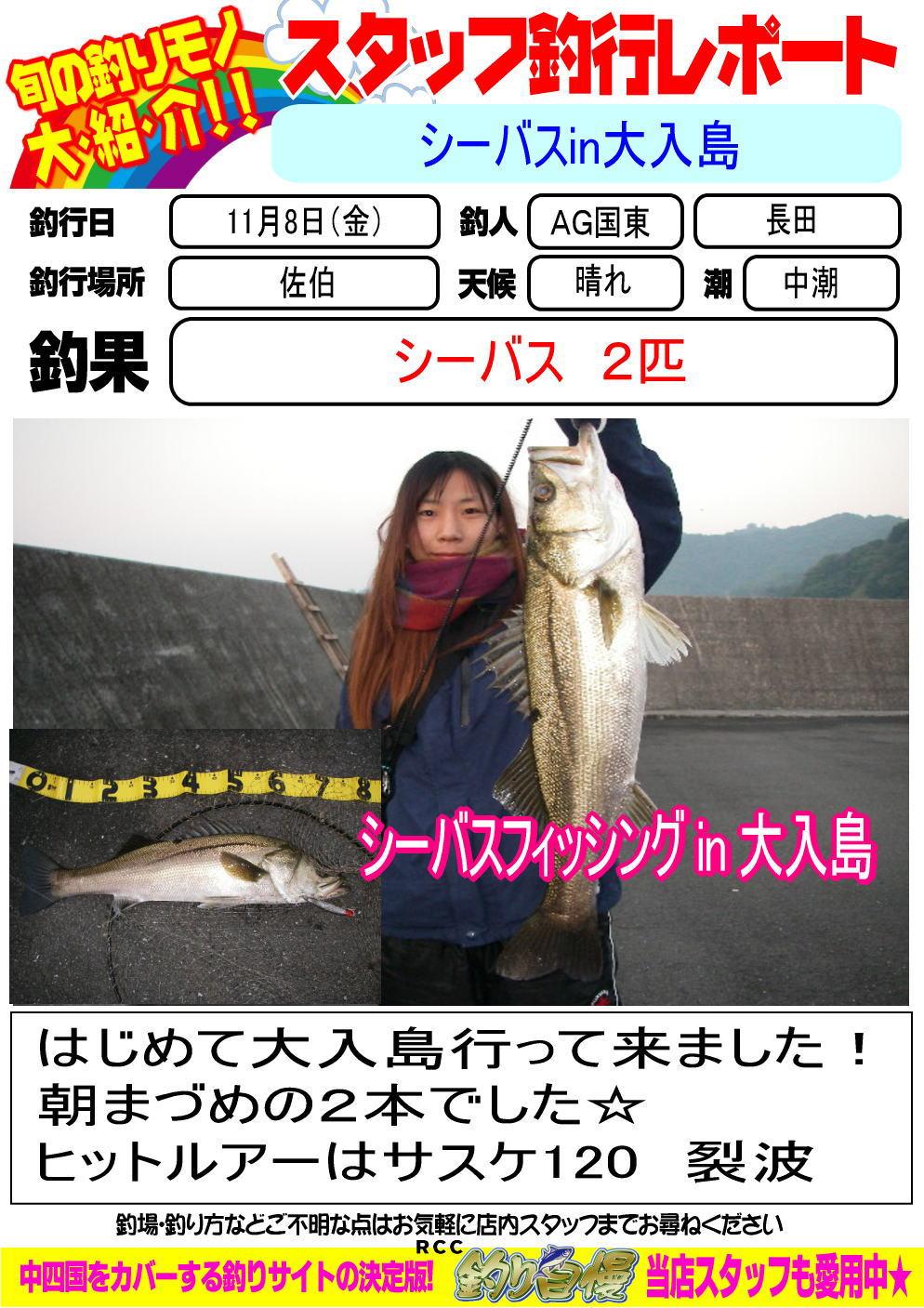 http://www.e-angle.co.jp/shop/blog/blog-20131108-kunisaki-suzuki.jpg
