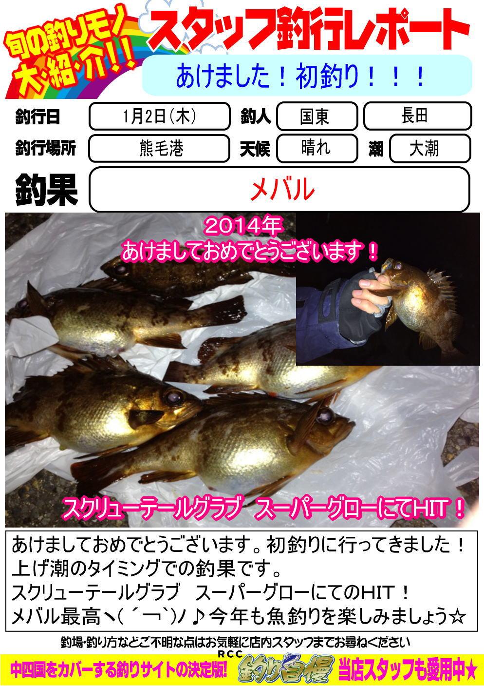 http://www.e-angle.co.jp/shop/blog/blog-20140102-kunisaki-mebaruu.jpg