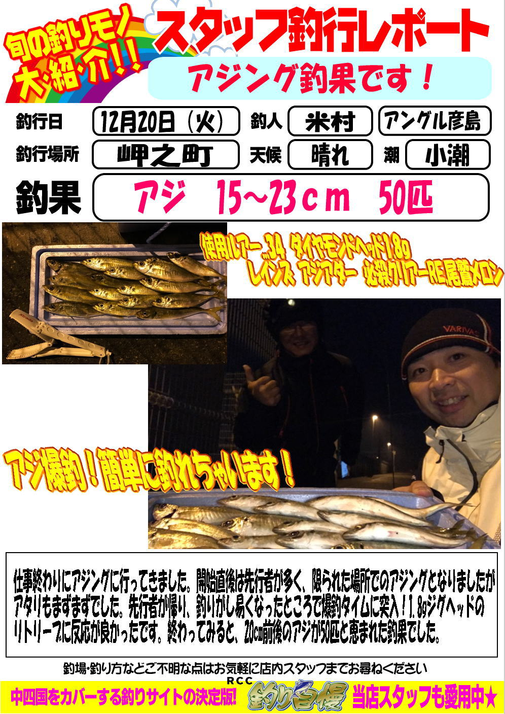 http://www.e-angle.co.jp/shop/blog/blog-20161220-hikoshima-aji.jpg