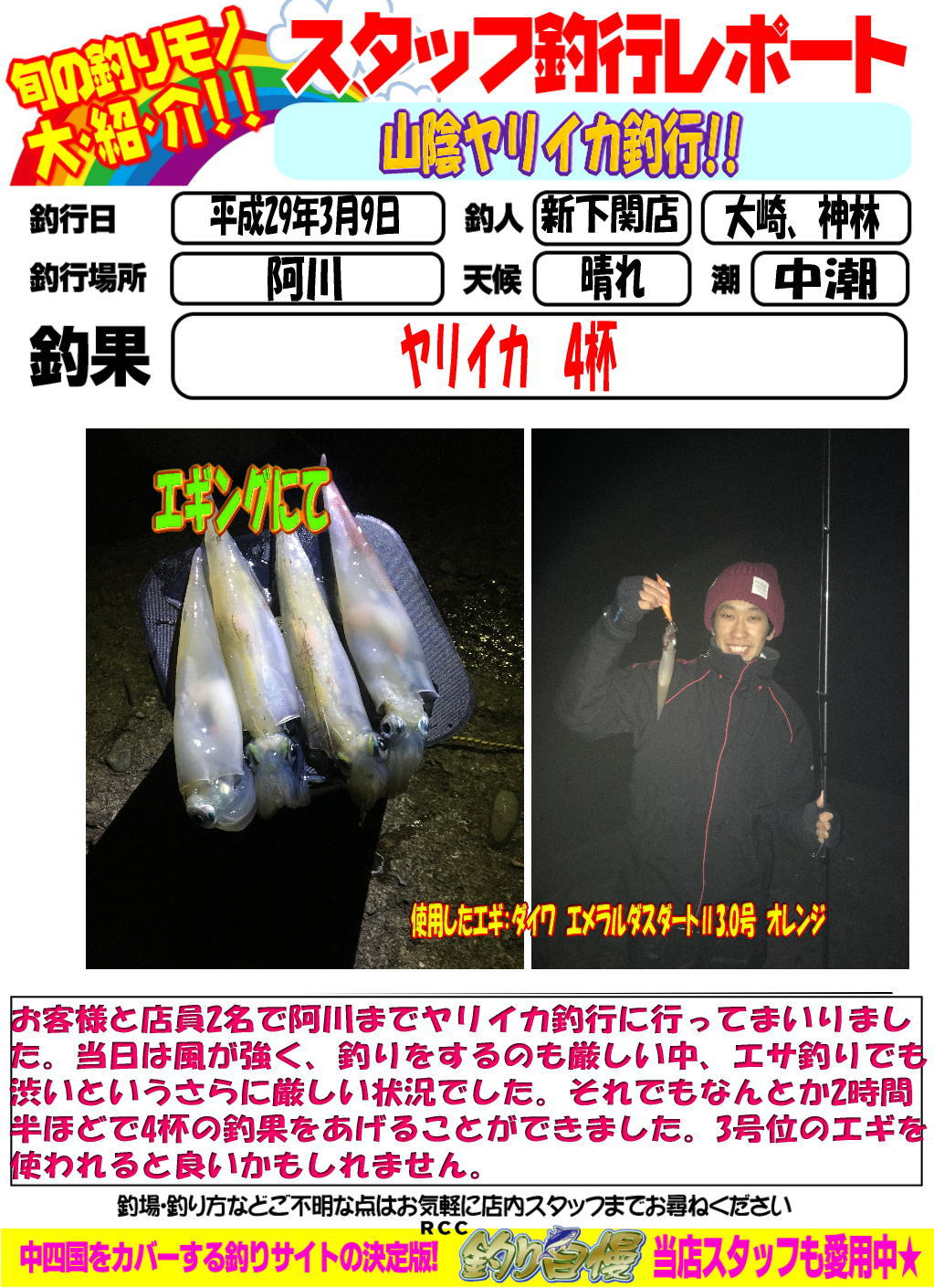 http://www.e-angle.co.jp/shop/blog/blog-20170309-sinsimo-kanbayasi.jpg