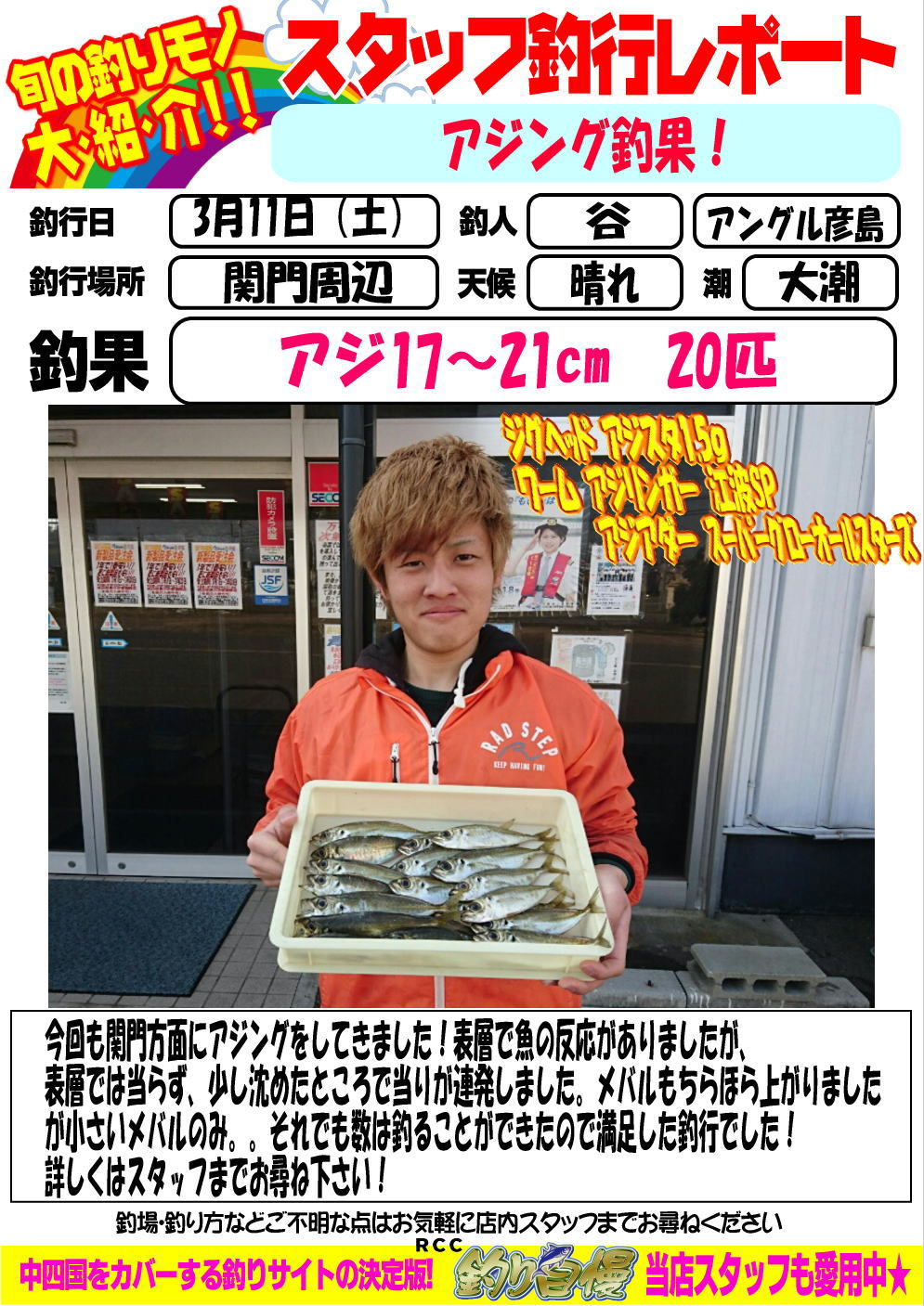 http://www.e-angle.co.jp/shop/blog/blog-20170311-hikoshima-aji.jpg