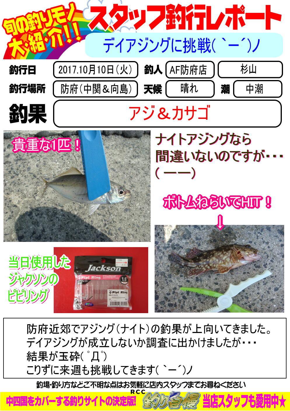 http://www.e-angle.co.jp/shop/blog/blog-20171010-houfu-azinngu.jpg