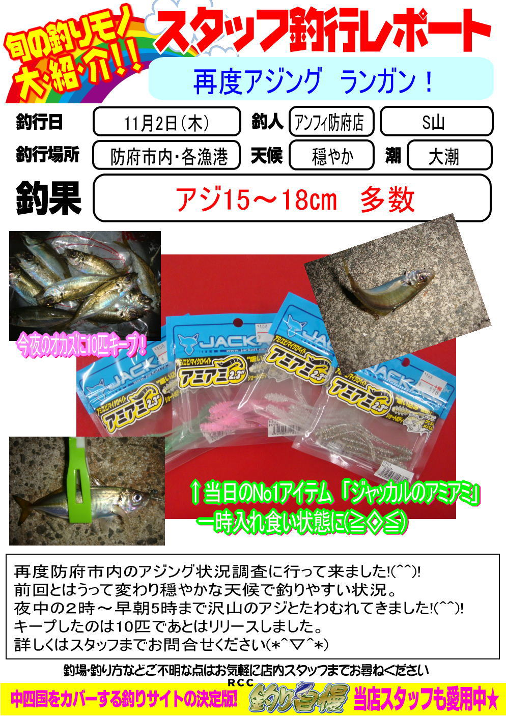 http://www.e-angle.co.jp/shop/blog/blog-20171102-houfu-aji.jpg