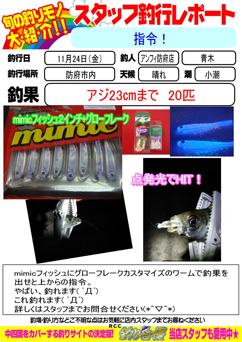 http://www.e-angle.co.jp/shop/blog/blog-20171124-houfu-aji.jpg
