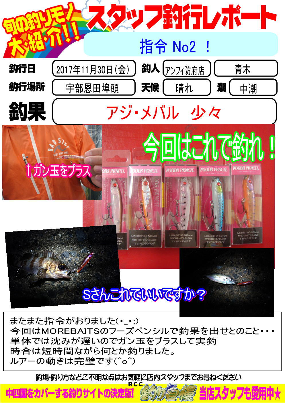 http://www.e-angle.co.jp/shop/blog/blog-20171130-houfu-kasutamu.jpg