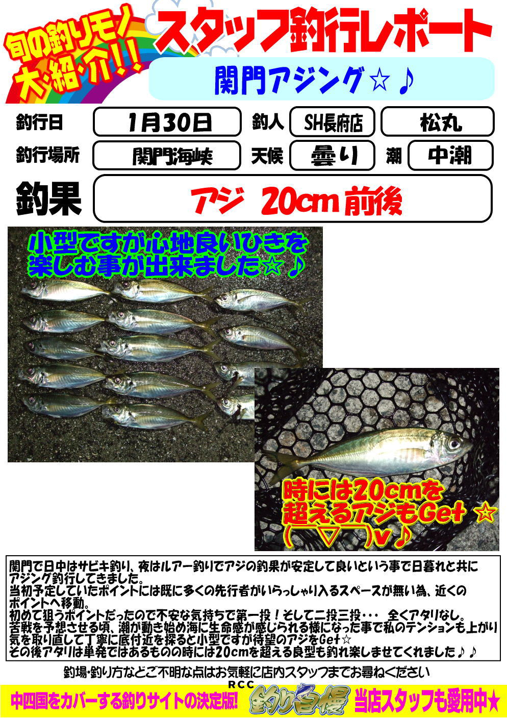 http://www.e-angle.co.jp/shop/blog/blog-choufu-20170131matumaru.jpg